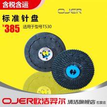 欧洁弈尔OJER-T530洗地机针盘 洗地机配件