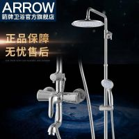箭牌卫浴ARROW官方旗舰店升降淋浴花洒套装AMG13S805/12S805