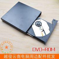 笔记本台式机通用外置CD光驱 COMBO  USB光驱 通用