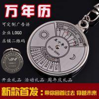 中英文万年历金属汽车钥匙扣定制LOGO创意小礼品活动赠送钥匙挂件