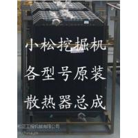 伊犁小松纯正配件,PC360-7散热器,水箱 厂家报价
