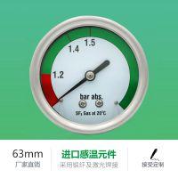 SF6气体密度表 高精度63MM密度检测器 环网柜气体压力表