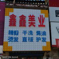许昌县亚克力发光字、LED灯箱制作,发光字这种灯箱怎么收费