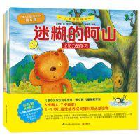 儿童心灵成长绘本系列(第6辑)(套装全4册)幼儿童绘本故事图书