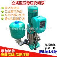 威乐变频恒压给水泵设备MVI1607/6立式离心泵 5.5kw免费技术选型