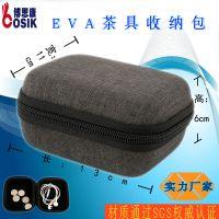 厂家礼品定制 EVA茶具包装盒 防水防震便携旅行茶具套收纳包