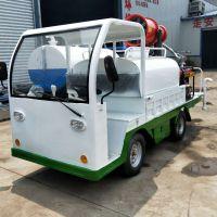 新能源电动四轮雾炮车价格小型电动三轮洒水车厂家