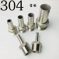 304不锈钢外丝宝塔 外螺纹六角宝塔 软管接头 皮管接头1分1寸 4寸