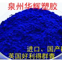 福建油漆油墨塑料橡胶兰蓝色通用好群青进口英国好利得群青5008