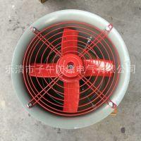 CBF-750-1.5kw 供应防爆轴流风机 面粉厂