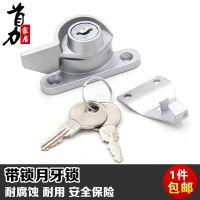 带锁月牙锁塑钢铝合金推拉钥匙门窗锁扣防盗带玻璃保险月牙锁