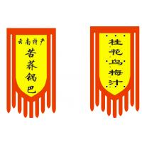 西安广告旗帜定制横幅制作