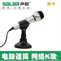 Salar/声籁M9 电容麦克风 电脑专业话筒 网络K歌语音 迷你麦克风