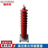 厂家直销HY5WZ-108/281高压避雷器110KV