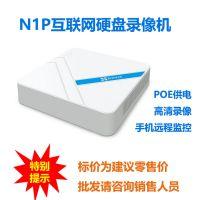 海康威视 萤石N1P互联网硬盘录像机 POE供电 监控摄像头服务器