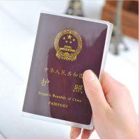 加厚透明PVC护照套 证件套护照保护套 透明磨砂护照套