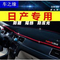 日产2016款新轩逸全新轩逸经典新骐达逍客专用中控仪表台避光垫16