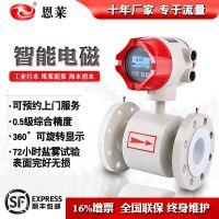 电磁流量计厂家 酸碱溶液工业污水智能泥浆液体污水电磁流量计