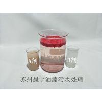 水性漆、油性漆油漆污水处理专用漆雾凝聚剂ab剂晟宇品牌