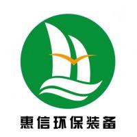 山东惠信环保工业装备有限公司