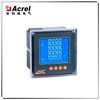 安科瑞ACR320EL三相多功能网络电力仪表进线柜计量表
