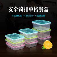 520/720/1020ml一次性保鲜盒防盗密封塑料餐盒外卖打包饭盒收纳盒