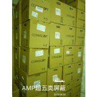康普安普网线辽宁沈阳授权经销商提供沈阳康普安普超五类六类产品