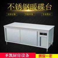 商用不锈钢暖碟台工作台移门保温柜厨房操作台碗柜消毒恒温设备