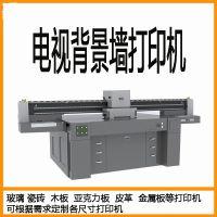 万能打印机 平板 背景墙 瓷砖 玻璃 皮革 木制板材打印机厂家直销