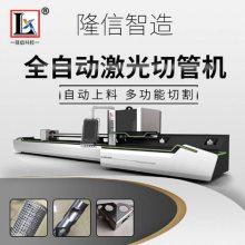 【全自动激光切管机】隆信6018光纤激光切管机 自动送料割管机