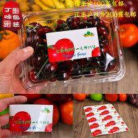 B52新品 进口苹果标签10枚 红富士果贴 水果不干胶遮果疤丁峰包装