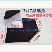 17*17黑包角纸电表箱画框专用纸包角相框包角纸 加工订制纸护角