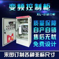 低压配电柜 XL-21动力柜 变频控制柜 开关柜 建筑自控柜成套价格咨询工博汇