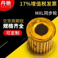 厂家加工定制同步带轮 各种规格MXL铝合金同步带轮批发