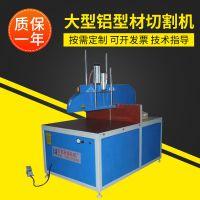 工业大型铝型材切割机 90度角精密切割 建材生产加工机械批发