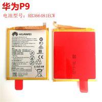 华为P9原装手机电池锂离子聚合物HB366481ECW全新原装内置电池