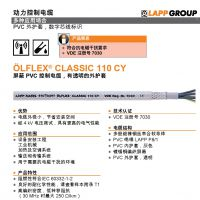 缆普电缆 双护套高编织屏蔽olflex classic 110cy 动力控制电缆
