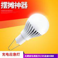 买灯泡送USB线夏季新品节能USB充电球泡灯 夜市地摊led应急灯泡