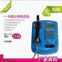 监狱/戒毒所公用插卡电话机 RFID卡亲情号码电话 CDMA电信公话