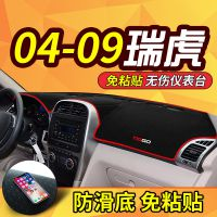 奇瑞瑞虎3X/5X专用7改装饰配件内饰汽车用品中控仪表台防晒避光垫