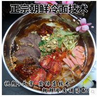 正宗朝鲜冷面技术配方秘制汤料特色加盟小吃教程餐饮创业培训