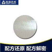 铝皮检测 防锈性能测试 铝卷硬度检测 组分分析 成分检测