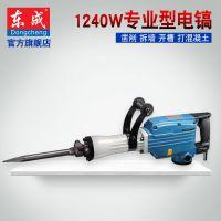 东成电镐Z1G-FF/02/04-15电动工具大功率大型混泥土石材凿削专业