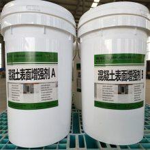 混凝土强度增强剂 增加地面强度特种涂料