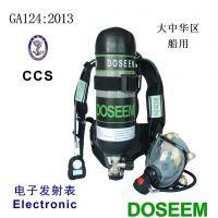 道雄RHZK6.8/A (CCS)空气呼吸器