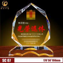 南京老职工退休礼品,市场管理局荣休纪念品,水晶退休奖牌定制