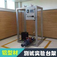 发动机测试实验台架汽车制动器试验铝型材台架方案设计定制上海厂