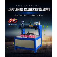 【焊信机械厂家】专业制造风机网罩自动螺旋绕线机成套设备。