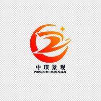 浙江中墣景观工程有限公司
