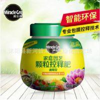 美乐棵控释肥花卉绿植通用型长效有机颗粒肥环保高效250克包邮